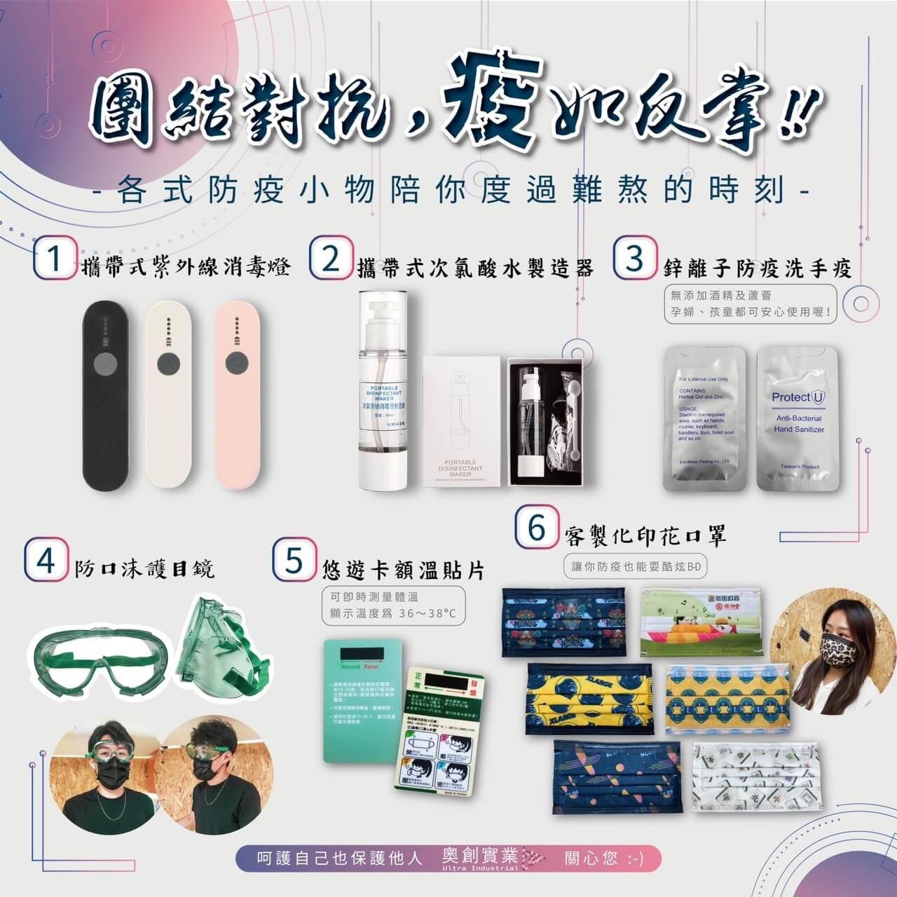奧創防疫小物 | 企業防疫禮物 | 防疫贈品 | ultra奧創實業