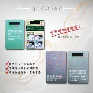 客製化悠遊卡額溫貼片 - ultra奧創實業